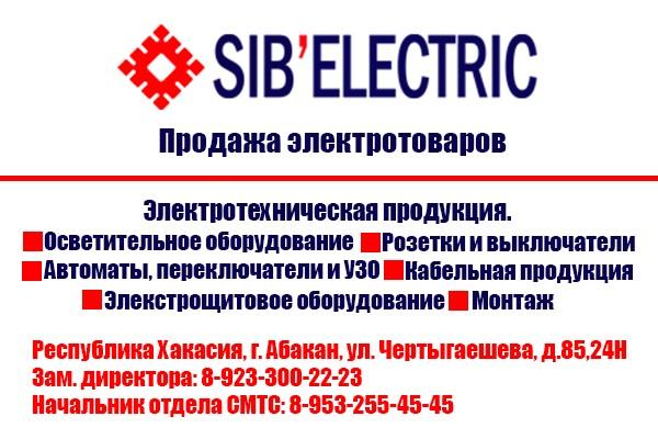 sibelectric Абакан