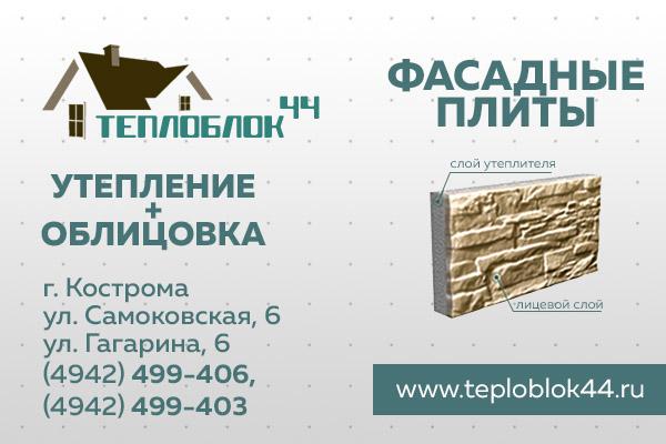 Теплоблок Кострома